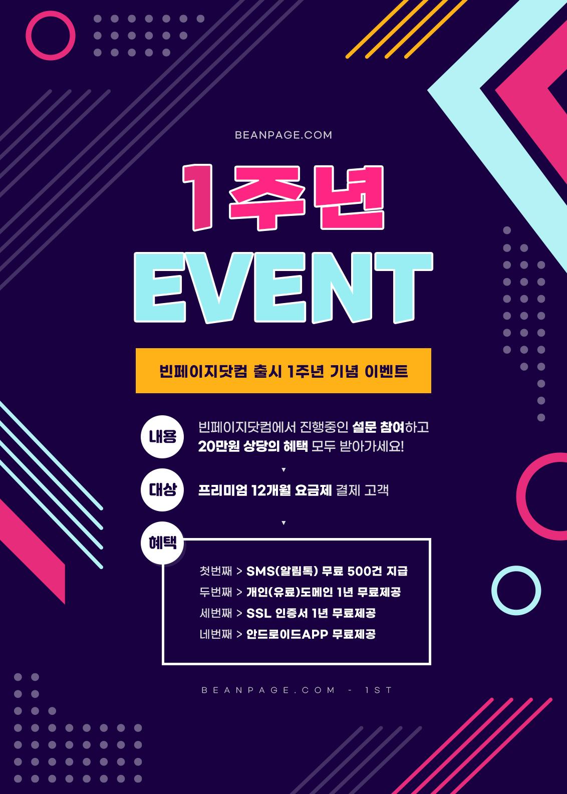 1주년_이벤트_최종.png
