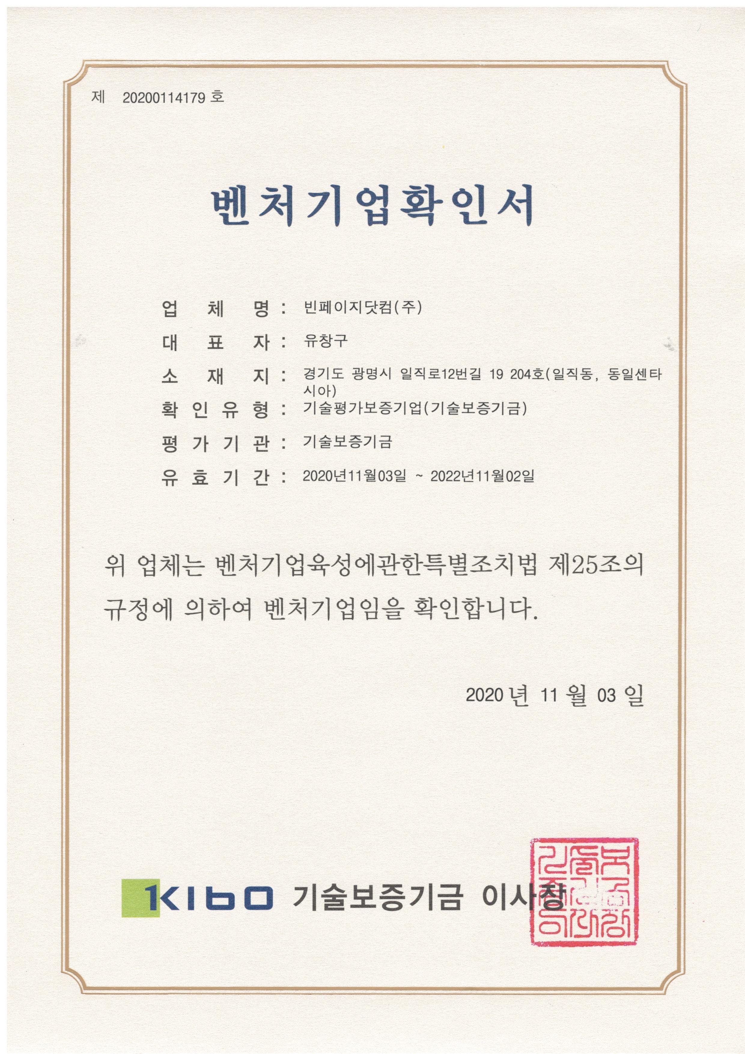 빈페이지닷컴(주)_벤처기업인증.jpeg